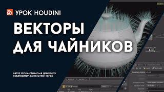 """Урок Houdini """"Векторы для чайников"""" (RUS)"""