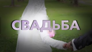 ᴴᴰ Свадьба
