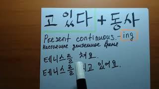 고 있어요 Корейская грамматика초급