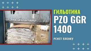Гильотина GGR 1400 режет ПЛЕНКУ | РЕЗКА ПЛЕНКИ гильотиной