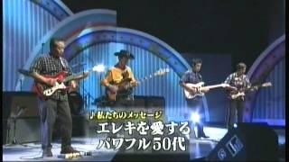 2006.10.9 全国バンド自慢'2006より 現水沢ベンチャーズメンバーの及川...