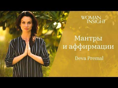 Мантры и аффирмации на каждый день от Woman Insight!
