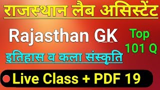 lab assistant / 1st Grade Teacher / Rajasthan GK / Online Classes / Live mock test - 19 / jepybhakar