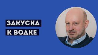 Закуска к водке.   www.magalif.ru