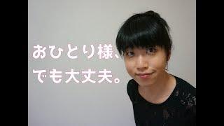 チャンネル登録してね♪ 今回のテーマは、おひとり様でもできる英語勉強...