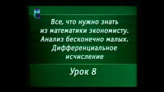Математика. Урок 4.8. Дифференциальное  исчисление. Производная функции