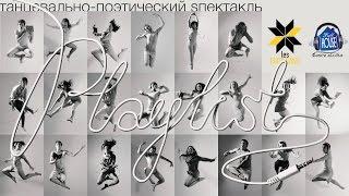 PLAYLIST | Танцевально-поэтический спектакль Les Partisans и FullHouse Danсe Studio
