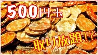 Repeat youtube video 夢のような 現金 クレーンゲーム★ 500円玉取り放題!?
