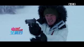 《雪暴》:极端实景遇见枪战大戏,催生质感上佳的硬派电影【电影全解码 | 20190627】