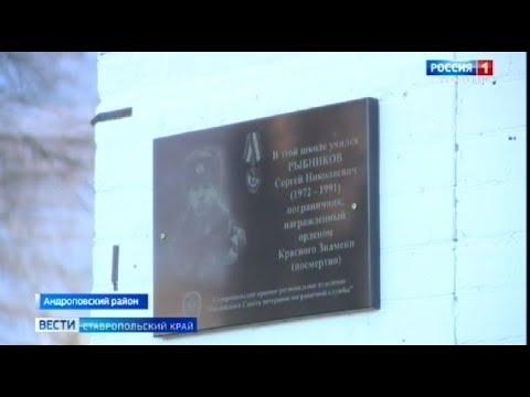 Мемориальную доску Сергею Рыбникову открыли в ставропольской школе