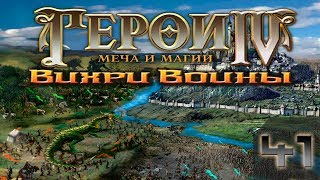 Heroes of Might and Magic 4 Прохождение(Невозможно) #41 Вихри войны-Спаз Матикус 1-2-3