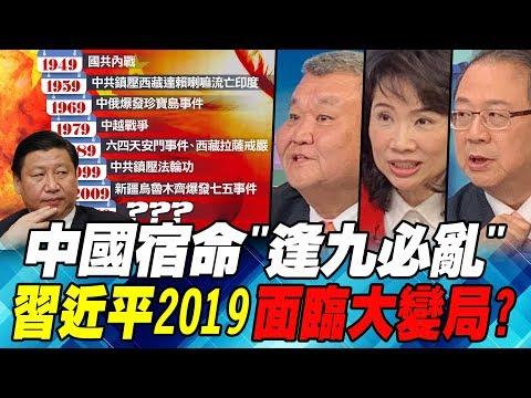 中國宿命'逢九必亂' 習近平2019面臨大變局? |寰宇全視界20190209
