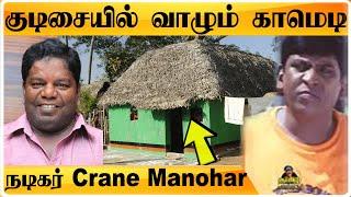 Crane Manohar தற்போதைய நிலைமை | K.S.Ravikumar - 07-05-2020 Tamil Cinema News