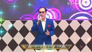 가수김병출/그사람이름은잊었지만/한국연예예술인의밤