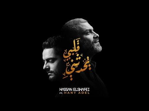 Popular Videos - Hany Adel
