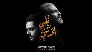 حسن الشافعي مع هاني عادل - قلبي يحدثني | Hassan El Shafei ft. Hany Adel - Qalby Yohadethony