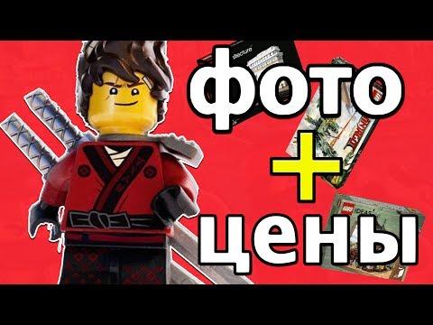 Цены и изображения новых наборов The LEGO Ninjago Movie , новые LEGO игры . НОВОСТИ LEGO