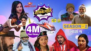 Sakkigoni | Comedy Serial | Season 2 |  Episode 1 | Arjun Ghimire, Kumar Kattel, Hari,Dipak