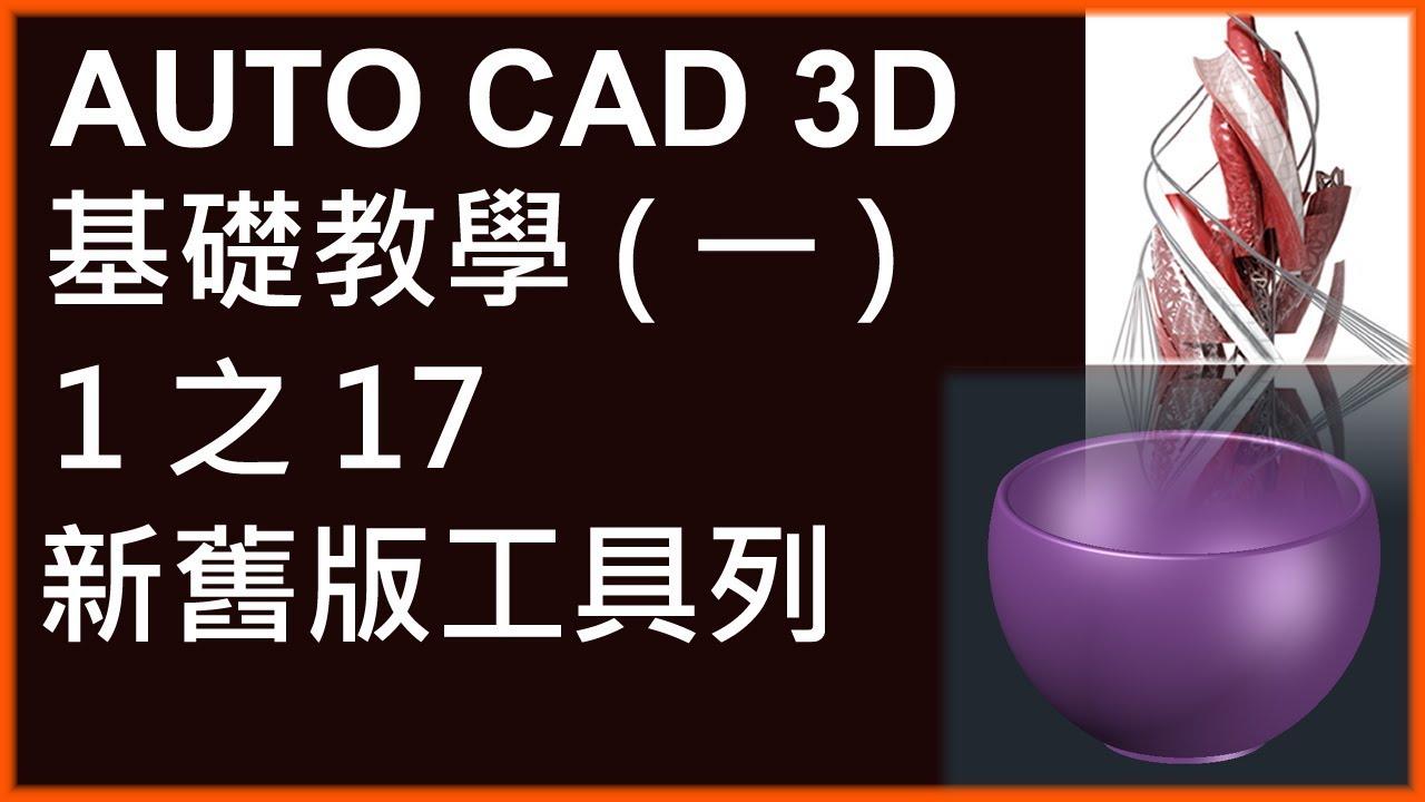 AUTO CAD 3D基礎1之17新舊版工具列 - YouTube