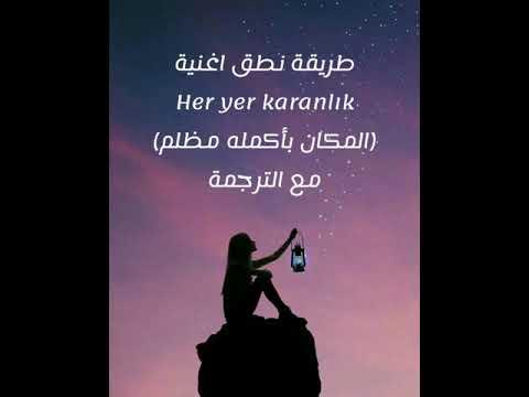 Download Nourhane Nour / طريقة نطق اغنية her yer karanlık (المكان بأكمله مظلم) مع الترجمة