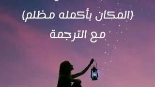 طريقة نطق اغنية her yer karanlık (المكان بأكمله مظلم) مع الترجمة