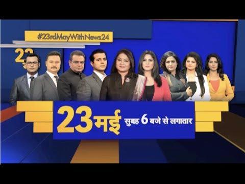 Lok Sabha Election 2019 | News24 Live 🔴