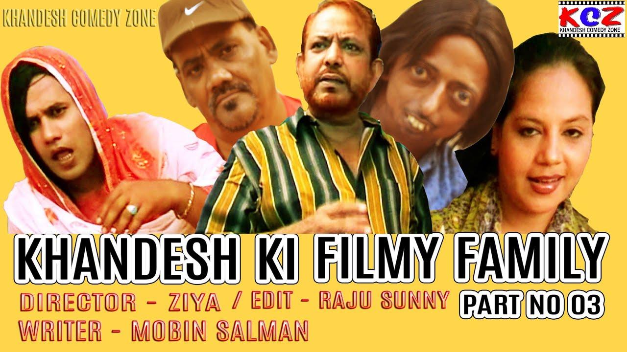 KHANDESH KI FILMY FAMILY (PART NO 03)