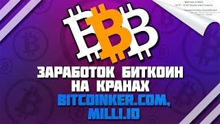 заработок биткоин каждых 5 минут на кранах bitcoinker и milli