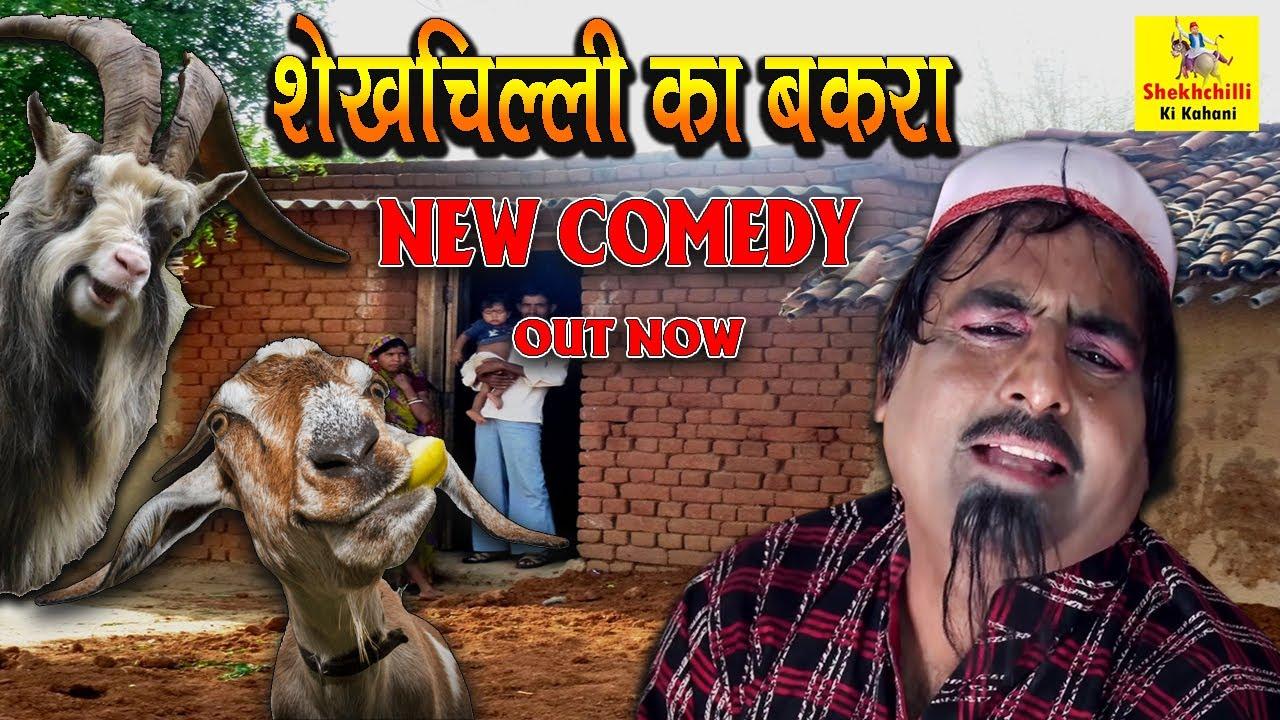 शेख चिल्ली का बकरा    FULL MOVIE    Latest shekhchilli comedy movie     shekhchilli ki khani