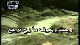 Arabic Karaoke WINTAFA EL MESHWAR WAEL KFOURY