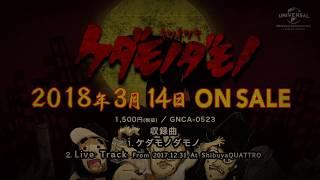 キツネツキ - ケダモノダモノ(short ver.)