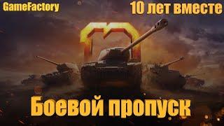 Боевой пропуск #3. 10 лет вместе (World of Tanks)