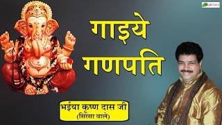 Krishan Das  Bhaiya  Ji Bhajan Sandhya Lajpat Nagar Delhi