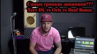 Самые громкие динамики??? Тест DL vs Oris vs Deaf Bonce.
