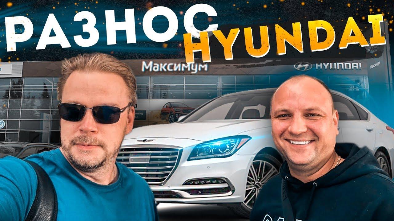 Экспертиза ремонта Hyundai с Денисом, экспертом канала Ярдрей. 0+