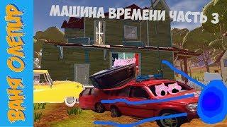 Свинка Пеппа Іграшки Нові серії Машина Часу Частина 3