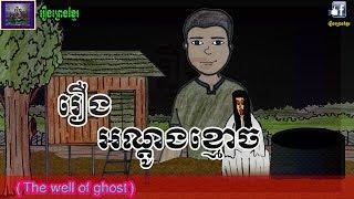 រឿងព្រេងខ្មែរ-រឿងអណ្ដូងខ្មោច|Khmer Legend-The well of ghost,Khmer ghost story