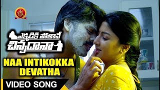 Ekkadiki Pothave Chinnadana Movie Full Video Songs - Naa Intikokka Devatha Video Song - Poonam Kaur