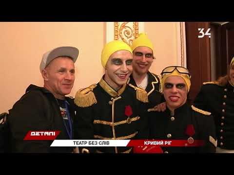 34 телеканал: В Кривом Роге прошел всеукраинский фестиваль театрального искусства
