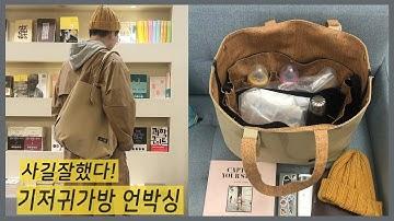 [사길 잘했다]기저귀가방 같이 봐요! diaper bag haul (ft. 코르코 )