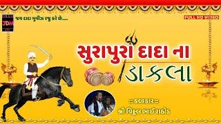 Surapura Dada Na Dakla | Vitthal Rathod | 2018 | સુરાપુરા ના ડાકલા
