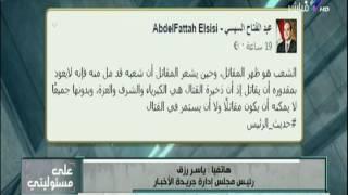 فيديو  رزق: «الرئيس لو شعر أن الشعب مش معاه لن يستمر»