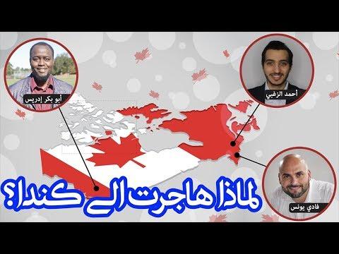 كندا على الهواء (1): لماذا هاجرت الى كندا؟