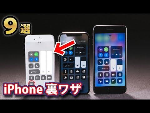 知らないと損すぎるiPhoneの機能!iOS 11に搭載されている機能がガチで便利すぎ!