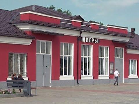 В Щиграх Курской области обновили железнодорожный вокзал