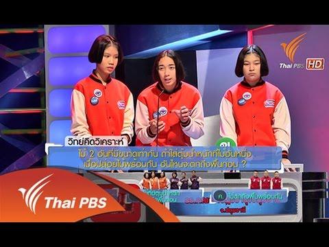 Thailand Science Challenge ท้าประลองวิทย์  : รอบคัดเลือก ภาคกลางและภาคตะวันออก สายที่ 1 (11 ต.ค. 58)