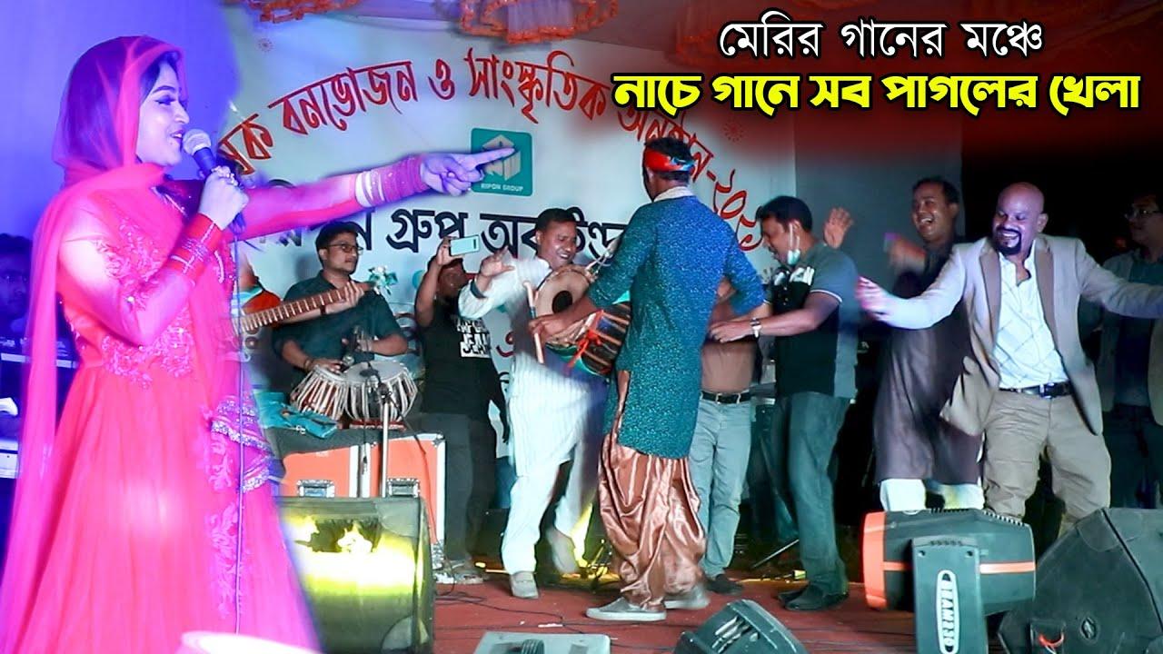 শিল্পী মেরির গানের মঞ্চে নাচে গানে সব পাগলের খেলা | Singer Meri Baba Tomar Dorbare Sob Pagoler Mela