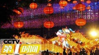 《第一时间》 20190913 1/2  CCTV财经