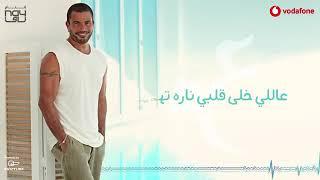 Amr Diab   Kol Hayaty Full Album عمرو دياب   كل حياتي  الألبوم كامل بالكلمات