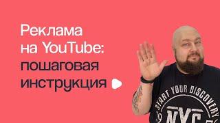 eLama: Как настроить рекламу на YouTube: форматы, таргетинги, площадки